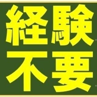 タクシー会社のフロントスタッフ/幹部候補生