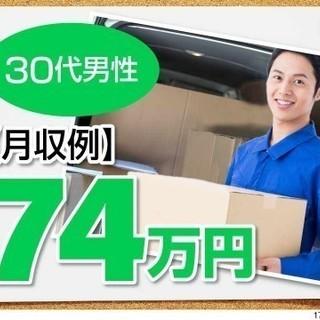 2017年繁忙期売上100万超5名!宅配ドライバー募集