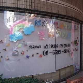 児童指導員さん急募です。   月給25万円~