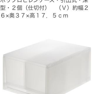 無印良品ポリプロピレンケース・引出式・深型・2個(仕切付) (V)...