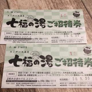 エミナース 七福の湯無料券 2枚