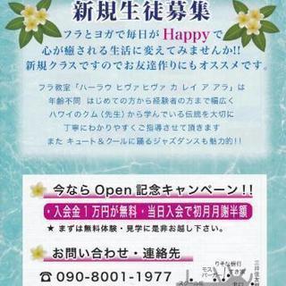板橋区ときわ台駅徒歩3分♪フラダンス・ヨガ教室新規オープン♪