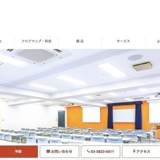 成約率の高くて、ブランドが高まる会議室ホームページ