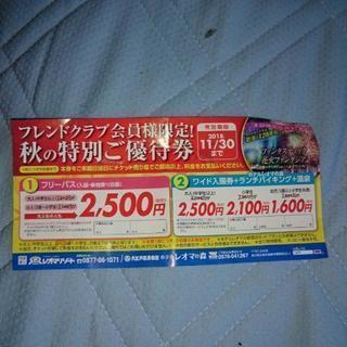 【決まりました 】香川レノマリゾート優待券(割引券)