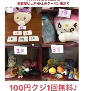 100円クジ無料クーポン  雑貨屋ピュア