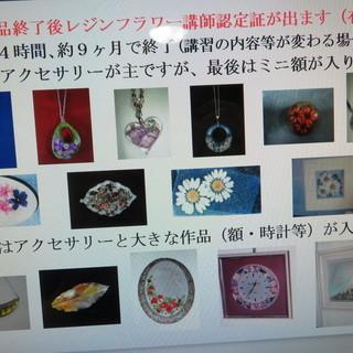 大阪堺の珍しい手工芸教室。今回はレジンフラワー初級コースのご案内(...