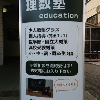 [無料体験授業]苦楽園口の少人数制個人塾