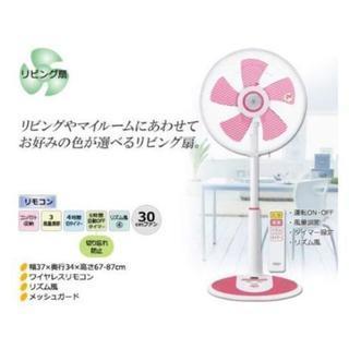【新規受付終了】YAMAZEN YLR-D302リモコン付き扇風...