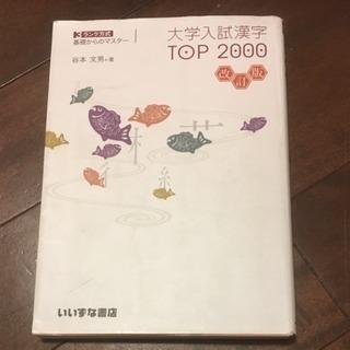 大学入試漢字 TOP 2000 改訂版