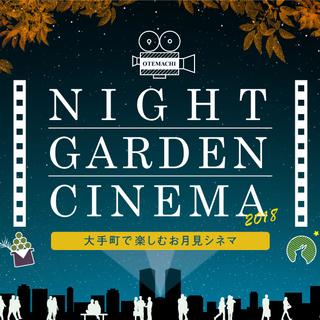 OTEMACHI NIGHT GARDEN CINEMA 2018