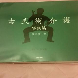 【再値下げ!】介護の本(DVD付)