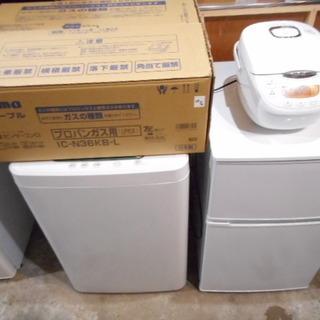 高年式/冷蔵庫/洗濯機/炊飯器/ガスコンロ/電子レンジ/セット/カ...