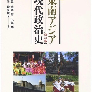 【未使用】東南アジア現代政治史