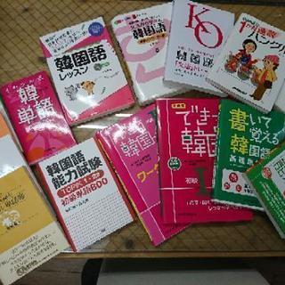 韓国語を一緒に勉強しませんか??