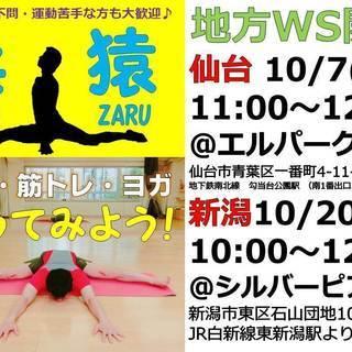10月地方WS開催!柔猿YAWA-ZARUクラス@仙台&新潟