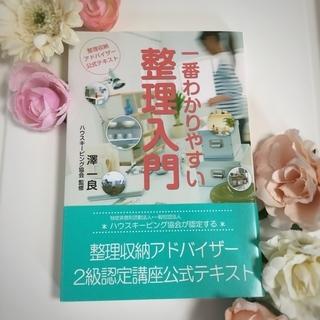 【整理収納アドバイザー2級認定講座】多治見市にて開催!