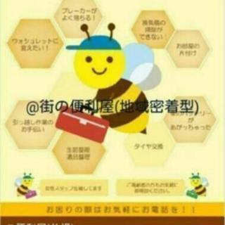 札幌市内にて便利屋をやっています。(@街の便利屋)