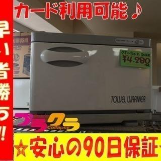 A1631☆カードOK☆2016年製タオルウォーマー