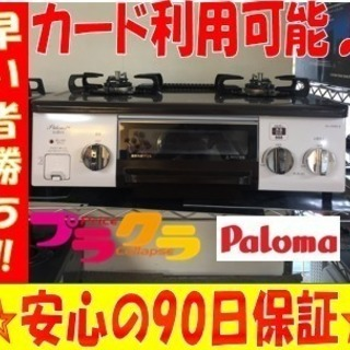 A1639☆カードOK☆パロマ2014年製caferi都市ガステーブル