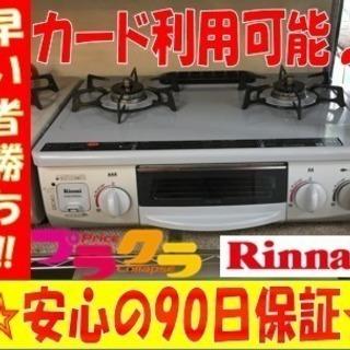 A1640☆カードOK☆リンナイ2014年製プロパンガステーブル