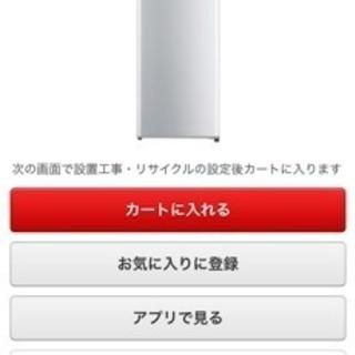 冷凍庫 MF- U12B 定価36630円 新品未使用