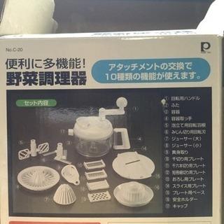 野菜調理器