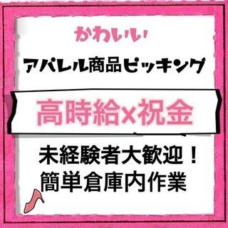 驚きの急募案件!!入社祝金20万円!寮費ずっと無料!簡単軽作業☆