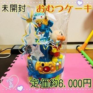 ≪新品・未開封≫アンパンマンのおむつケーキ