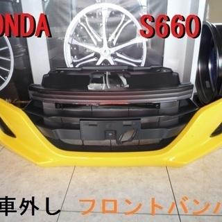 新車外し★ホンダ S660 JW5 フロントバンパー 黄色 美品...