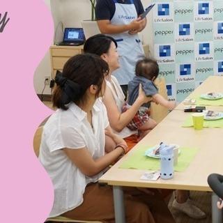 【11/2(金)所沢】参加無料♡スイーツ付きママのための女子会セミ...