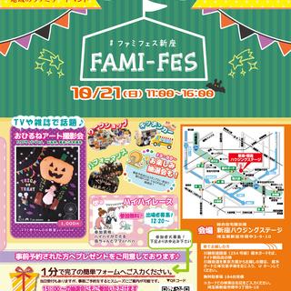 ファミフェス新座|親子3世代で楽しめる地域のイベント