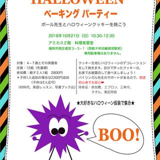 So American Halloween ベーキングパーティー - 福岡市