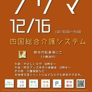 12/16フリーマーケットのお知らせ〜♪