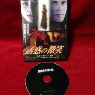 送料込 DVD誘惑の微笑ウィレム・デフォー主演・脚本