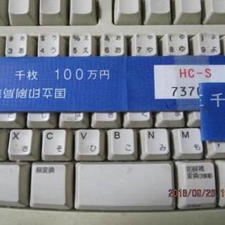 <値下げしました>日本銀行の札束帯 1000円札用