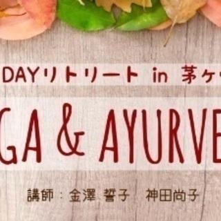 秋のヨガとアーユルヴェーダ 1日リトリート in 茅ヶ崎