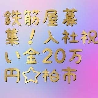 鉄筋工大募集  入社祝金20万円