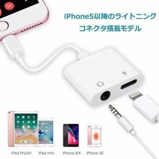 iphone8 lightning イヤホン変換ケーブル2in1