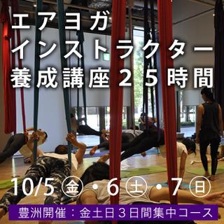 【10/5-7・金土日3日集中】inStyle エアヨガインストラ...