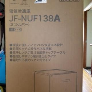 値下げ中 冷凍庫 新品保証付きJF-NUF138A(シルバー)ハ...