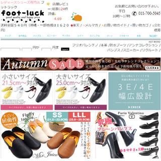 【日払OK】ネットショップの商品着用モデル【婦人靴】募集★<社割あり>
