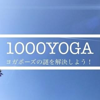 1000YOGA 〜ポーズの謎を解決しよう!〜