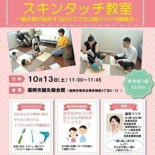 親子スキンタッチ教室~鍼灸師が教える親子のツボ健康法~