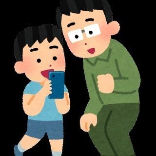 親子で楽しく、スマホワークショップ【参加無料、参加特典あり…