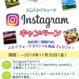 Instagramキャンペーン!