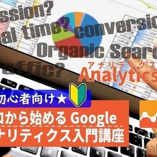 ★初心者向け★ゼロから始めるGoogleアナリティクス入門講座 - 福岡市