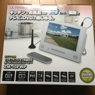 新品未使用     10インチ ポータブル防水DVDプレーヤーア...