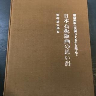 #1317 日本石版画の思い出 野村慶太郎