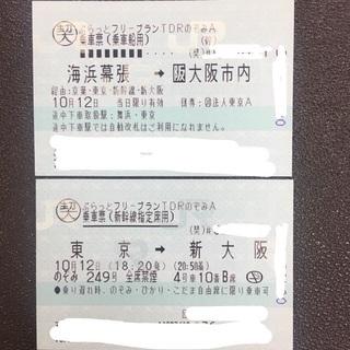 値下げします!!10/12(金) 指定席 東京→新大阪  新幹線...