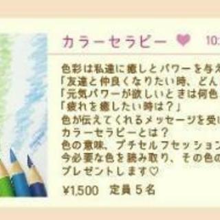 カラーセラピー体験講座&貴方をサポートしてくれる色でパワーストーンチャーム作り - 大阪市